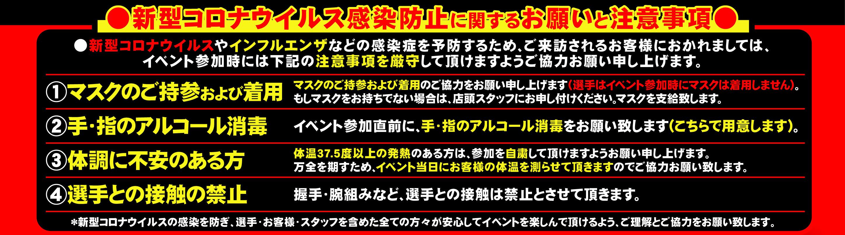 【体温チェック】200307BWPB01ファンミA4フライヤー表_コロナ部分