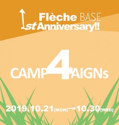 1周年キャンペーン-告知
