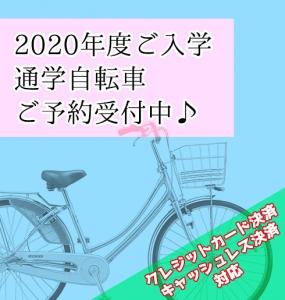 【まだ間に合う!】通学用自転車 《予約受け付け中》
