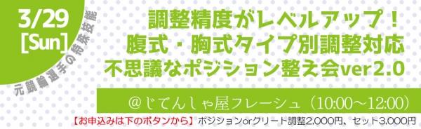 【イベント】3月の「チャリ整え会」《ポジション調整会》