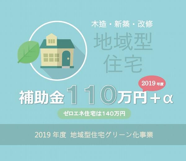 regional-wooden-housing2019.jpg