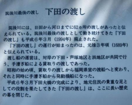 下田の渡しあ201208011004090bes