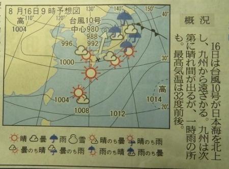 新聞記事 2019-08-17 003