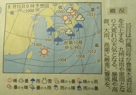 新聞記事 2019-08-17 001
