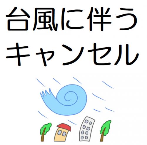 (更新)三連休台風接近によるキャンセルの取り扱い