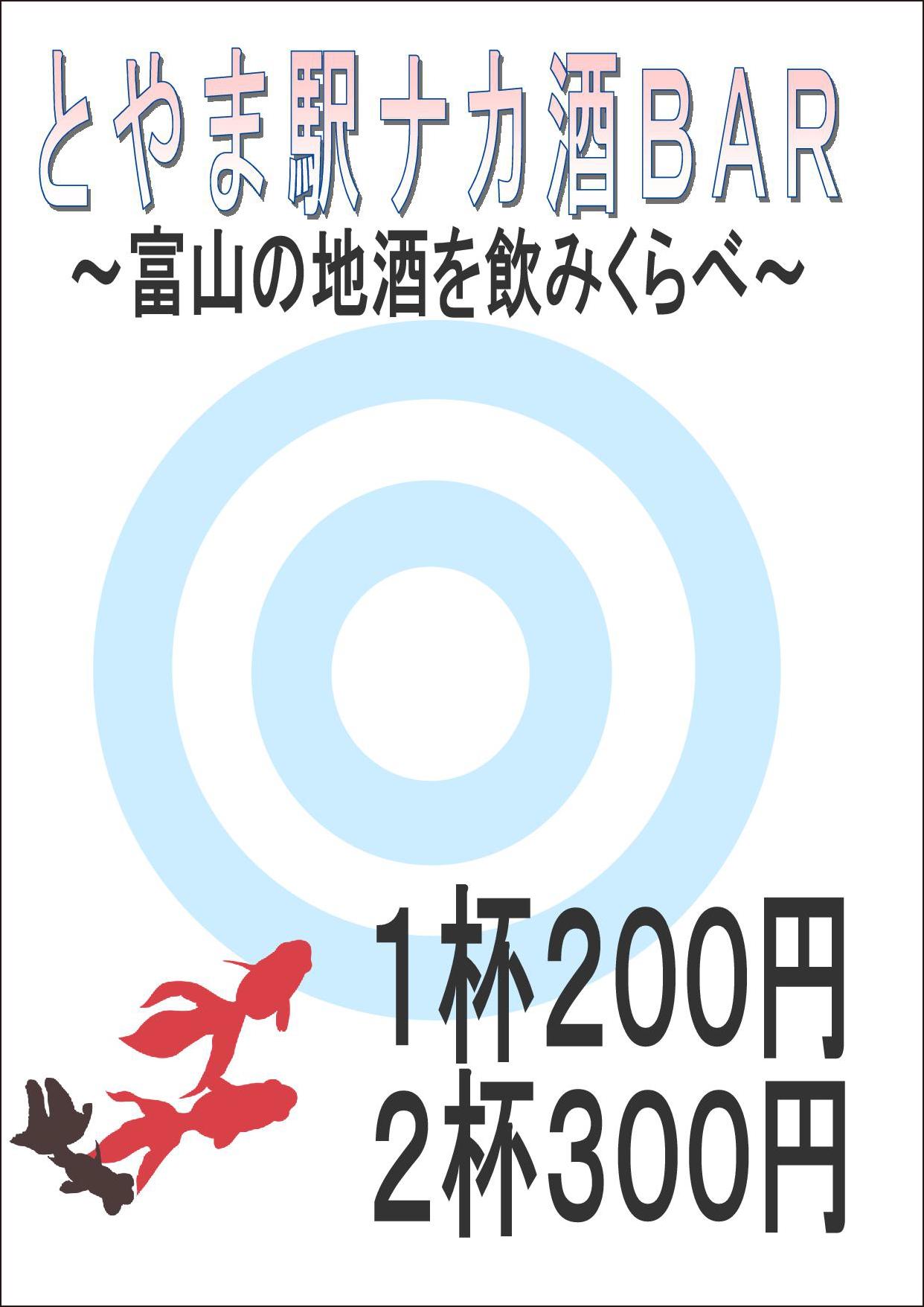 駅ナカ酒BARプライス