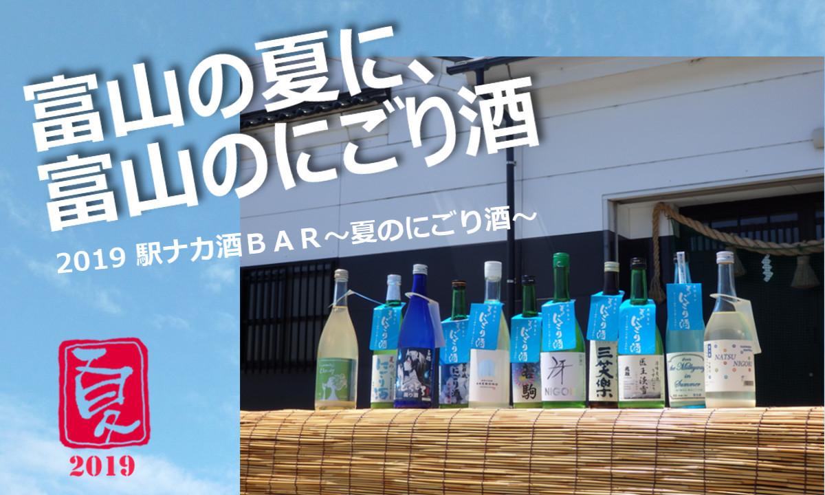 夏にごり2019駅ナカ用