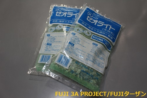 KOUWA グリーンゼオライト