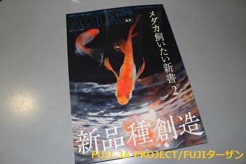 月刊アクアライフ合本メダカ飼いたい新書2