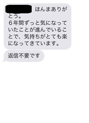 メールのお礼