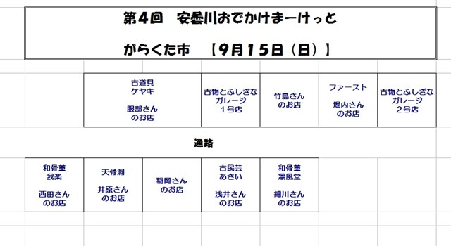 s-お出かけ9月15日詳細