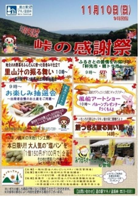 s-峠の感謝祭