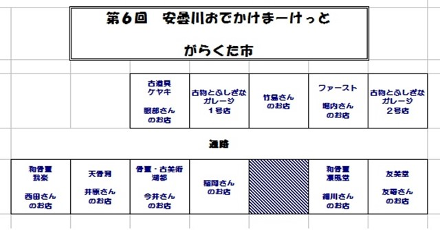 s-11月詳細(改訂)