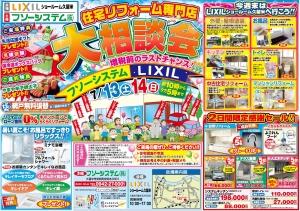 LIXIL表 2019071314
