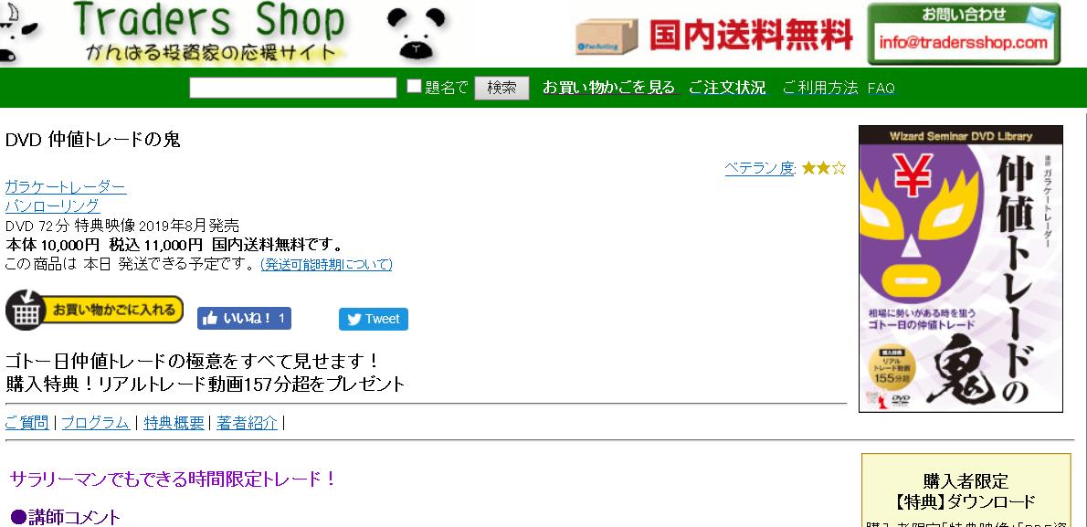 仲値トレードの鬼(DVD)