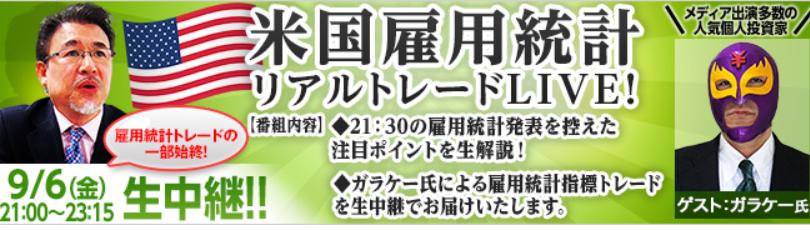 JFX米雇用統計ライブトレード中継
