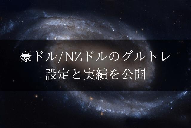 豪ドル_NZドルグルトレ風味 設定と実績を公開 (1)-min