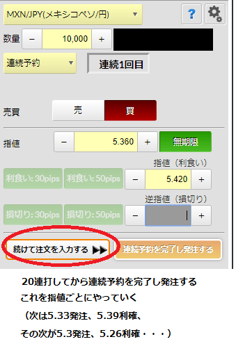 mxn renzokuyoyaku-min