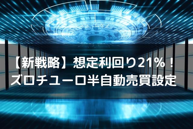 【新戦略】 ズロチユーロ半自動売買 (2)-min