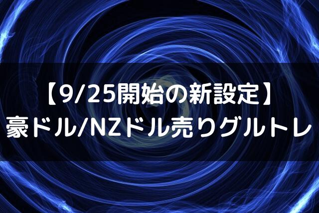【9_25開始の新設定】 豪ドル_NZドル売りグルトレ-min