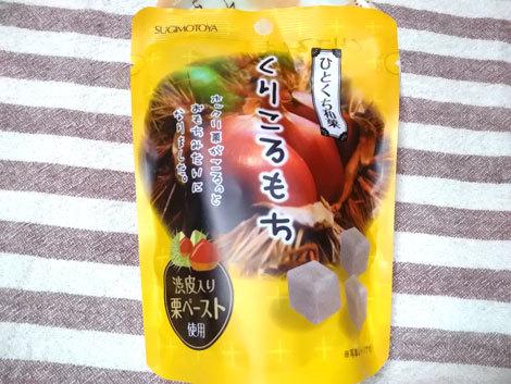 kurikoromochi00.jpg