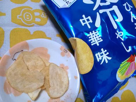 ptchiyasichuka01.jpg