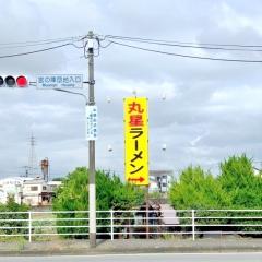 丸星中華そばセンター (4)
