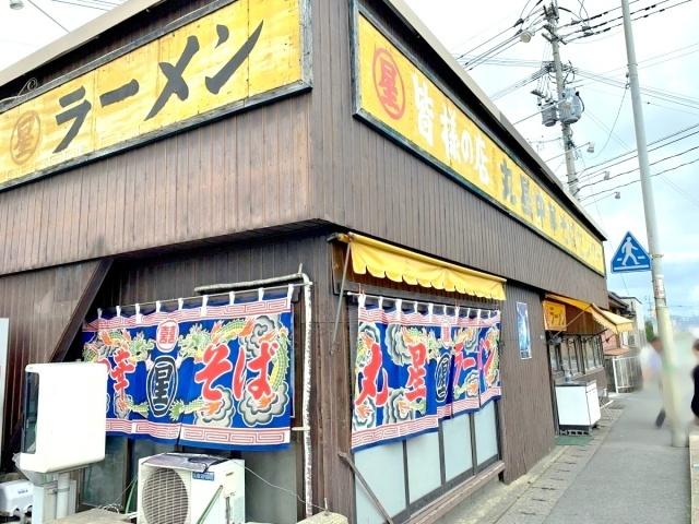 丸星中華そばセンター (7)