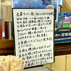 丸星中華そばセンター (14)