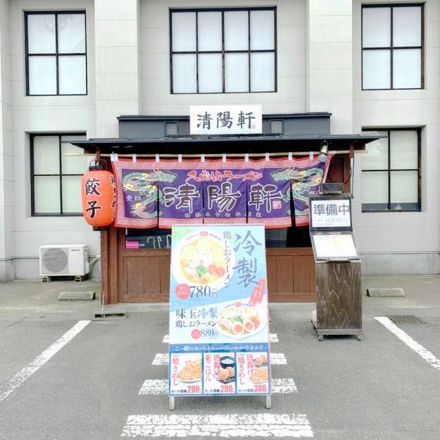 清陽軒 本店 (3)