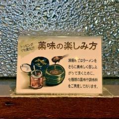 清陽軒 本店 (8)