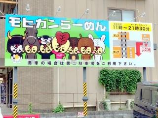 モヒカンらーめん 味壱家  (5)