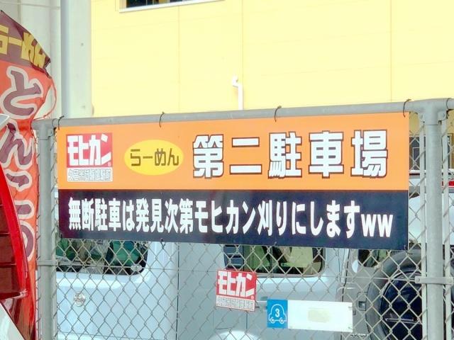 モヒカンらーめん 味壱家  (6)