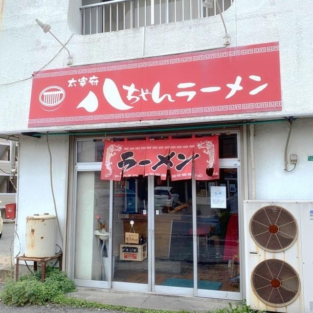 八ちゃんラーメン (4)