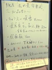 イベント【塩らーめん 千茶屋】 (2)