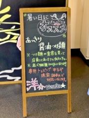 特級中華蕎麦 洋介 (4)