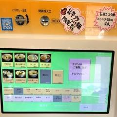 特級中華蕎麦 洋介 (5)