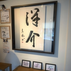 特級中華蕎麦 洋介 (21)