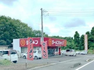 ラーメンショップ 牛久結束店 (2)