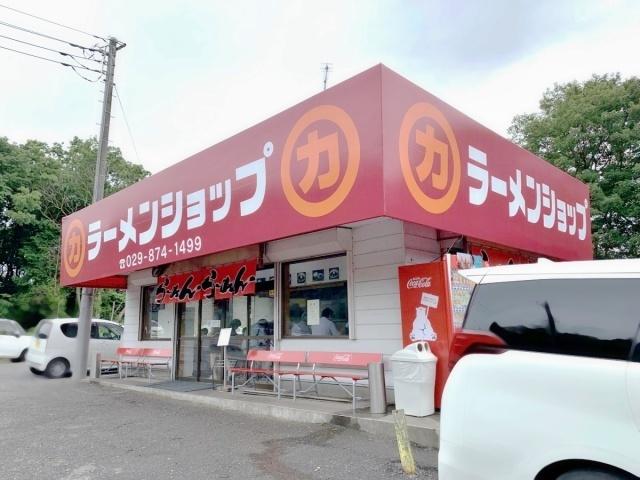 ラーメンショップ 牛久結束店 (3)