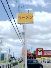 ラーメン すくえ屋 (1)