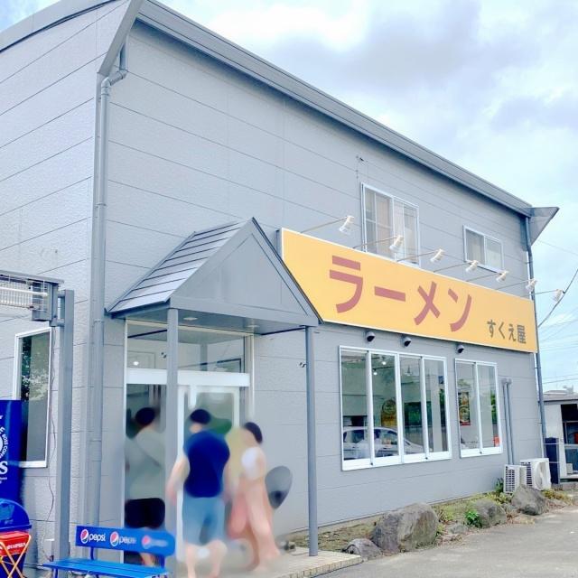 ラーメン すくえ屋 (2)