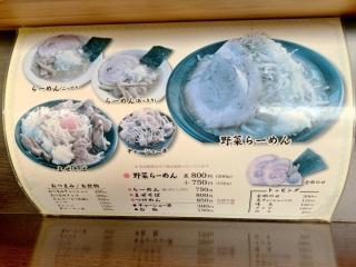 麺屋 一心 (3)