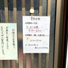 味噌麺処 花道 (4)