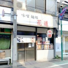 味噌麺処 花道 (5)