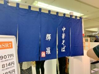 中華そば輝羅 from SR7 埼玉フードフェスティバル (2)