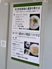 中華そば輝羅 from SR7 埼玉フードフェスティバル (3)