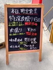 麺堂 稲葉 (5)
