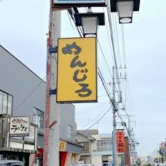 めんじろ (1)