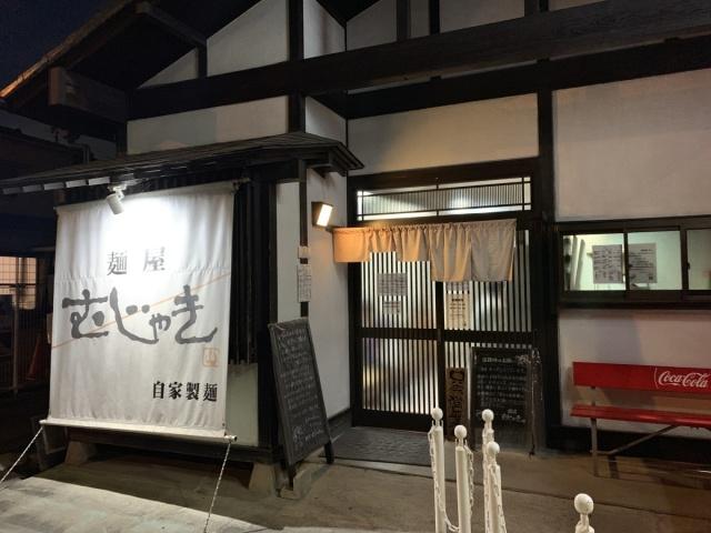 麺屋 むじゃき (2)